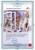 Сертификат партнера Roto