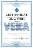 Сертификат партнера Veka